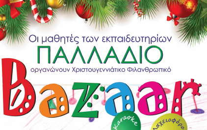 ΧΡΙΣΤΟΥΓΕΝΝΙΑΤΙΚΟ BAZAAR ΣΤΟ ΠΑΛΛΑΔΙΟ