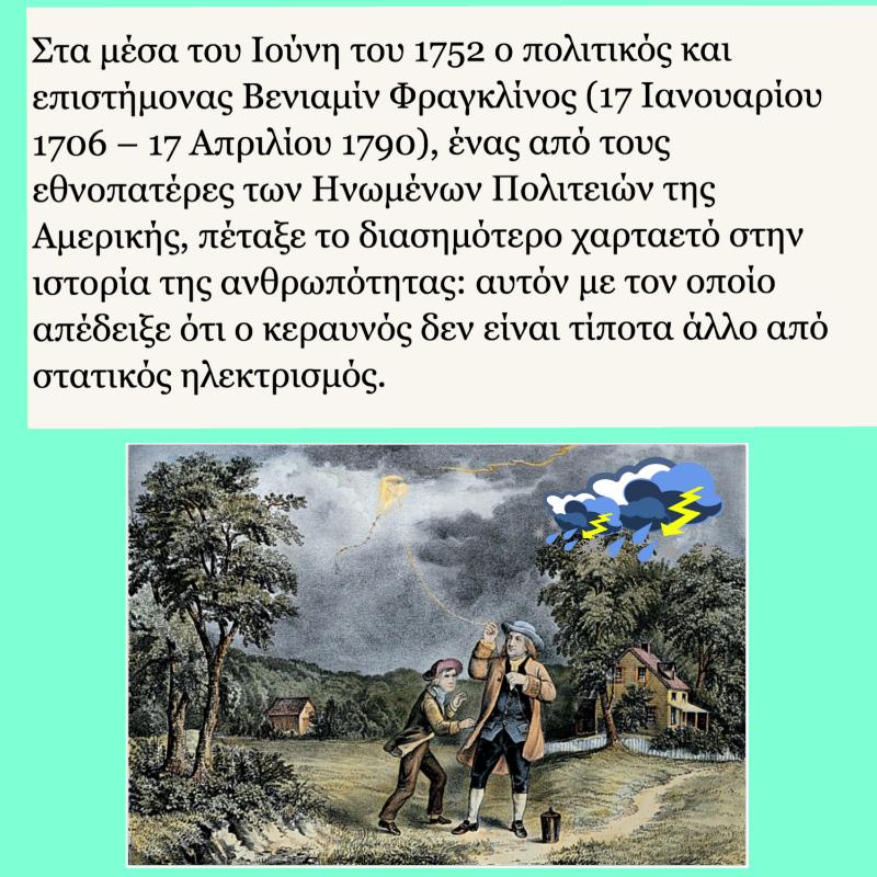 ΤΟ ΠΕΙΡΑΜΑ ΤΟΥ ΒΕΝΙΑΜΙΝ ΦΡΑΓΚΛΙΝΟΥ