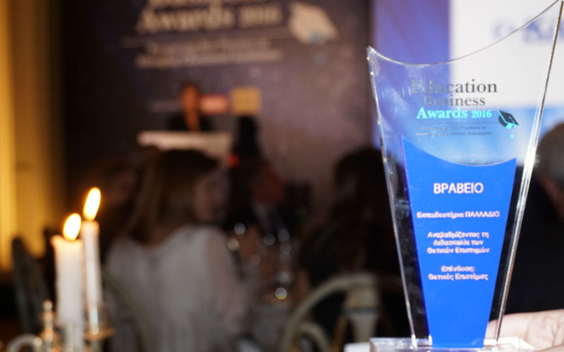 1o ΒΡΑΒΕΙΟ ΣΤΑ EDUCATION BUSINESS AWARDS