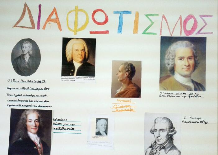 Εκπαιδευτήρια ΠΑΛΛΑΔΙΟ - Νεοελληνικός Διαφωτισμός