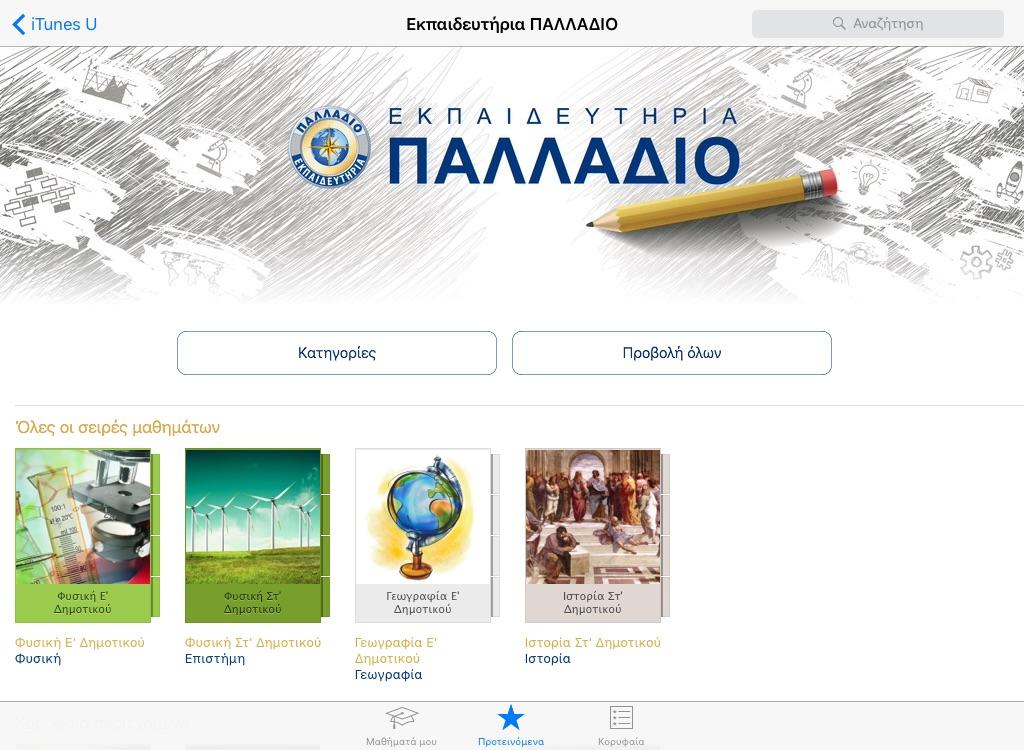 Δημόσια Διαθέσιμα Online Μαθήματα στο iTunesU: Προσκαλώντας Όλον τον Κόσμο στην Τάξη μας!